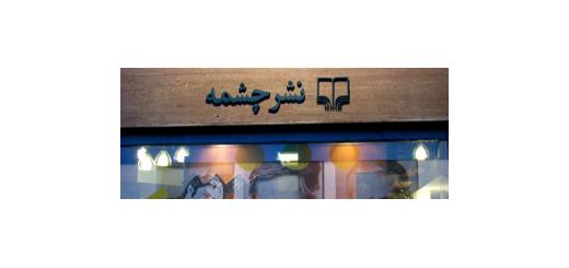 یک دهه با موسیقی در نشر چشمه نشرچشمه جشن «شبهای موسیقی چشمه» را برگزار میکند