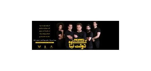 روز جمعه، دوم مهرماه: کاوه دولتنیا روی صحنه میرود