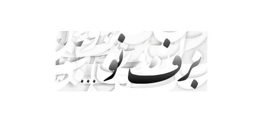 با آهنگسازی و خوانندگی میثم ملکی و تنظیم مصباح قمصری آلبوم «برف نو» منتشر شد