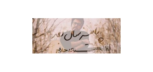 پروندهای برای آلبوم «پاییز سال بعد» رستاک حلاج - 1 حسین غیاثی: موسیقی و صدای رستاک در اختیار ادبیات او است