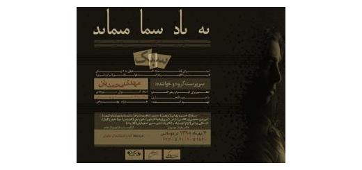 هفتم مهرماه در فرهنگسرای نیاوران؛ کنسرت موسیقی تلفیقی «مهدی محمدیان» برگزار میشود
