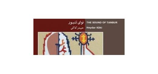 آلبوم «نوای تنبور» منتشر شد تکنوازی حیدر کاکی در اثری بر اساس موسیقی کهن تنبور