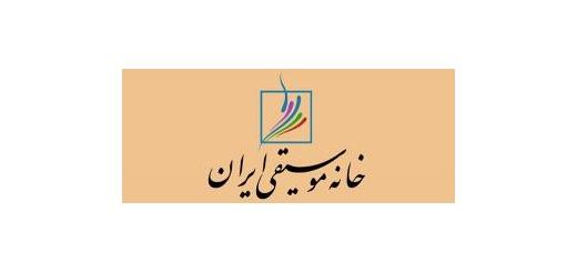 نشست ماهانه اعضای خانهی موسیقی برگزار شد جشن خانه موسیقی 10 مهر برگزار میشود