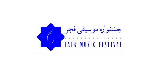 آخرین اخبار از جشنواره موسیقی فجر درخواست رسانههای معتبر بینالمللی برای حضور در فستیوال سیویکم