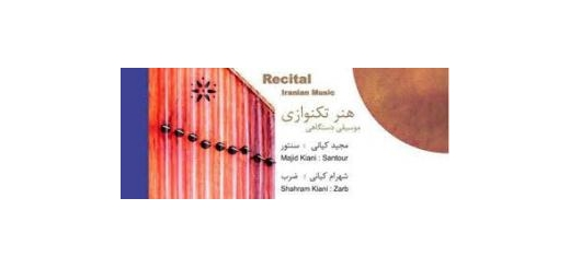 رسیتال تک نوازی موسیقی کنسرت موسیقی دستگاهی مجید کیانی در نیاوران