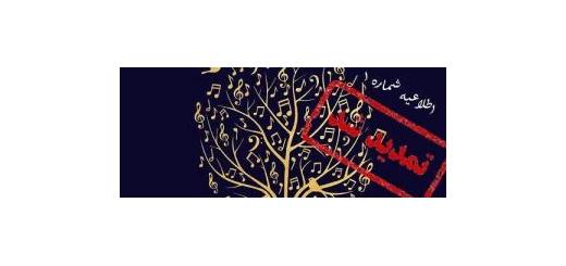 براساس اعلام دبیرخانه این جشنواره مهلت ارسال آثار برای اولین دوره جایزه بزرگ موسیقی انقلاب اسلامی تمدید شد