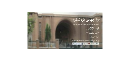 با اجرای برنامه رایگان در موزه ملی ایران و کاخ موزه نیاوران در روزهای 6 و 7 مهر «تور لالایی مادرانه نوای صلح» از تهران آغاز میشود