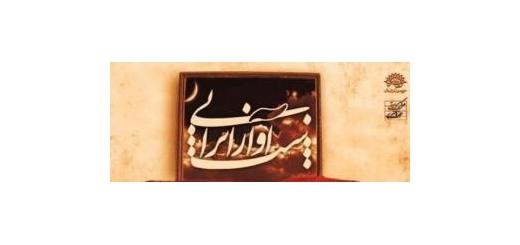 چهاردهمین شب آواز ایرانی برگزار میشود