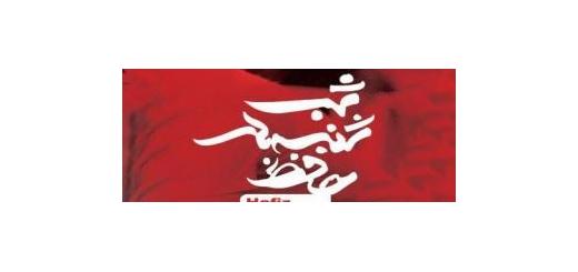 پس از استعفای مدیر تالار حافظ؛ «شبشنبههای حافظ» ادامه پیدا میکند