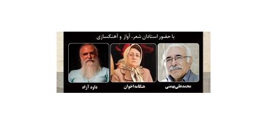 جمعه 9 مهر، ساعت 15 نیمهنهایی هزارصدا با داوری هنگامه اخوان، محمدعلی بهمنی و داود آزاد برگزار میشود