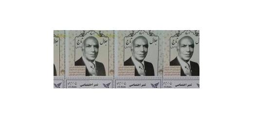همزمان با سالروز درگذشت این هنرمند تمبر یادبود استاد تاج اصفهانی رونمایی شد