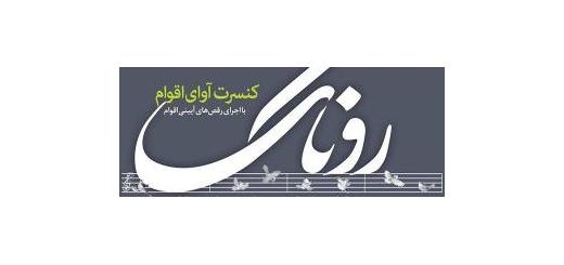 سرپرست گروه «روناک» بیان کرد حضور نوازندگانی از نوجوان 13 ساله تا پیرمرد 70 ساله