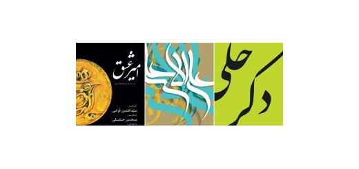 از سوی موسسه هنر و ادبیات هلال سه آلبوم موسیقی برای عید غدیر منتشر میشود
