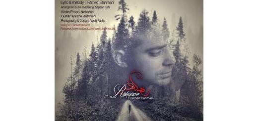 رهگذر   خواننده:  حامد بهمنی
