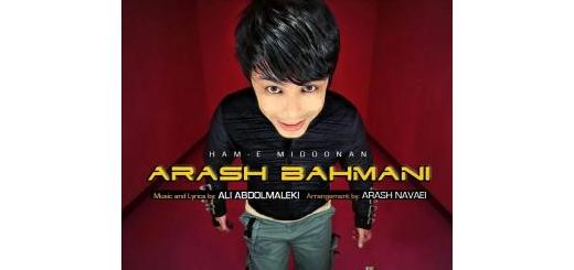 همه میدونن   خواننده:  آرش بهمنی