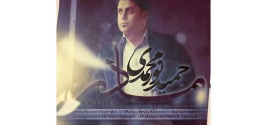مادر   خواننده:  حمید نورمحمدی