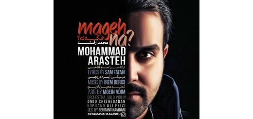 مگه نه خواننده: محمد آراسته ترانهسرا : سام فتاحی تنظیمکننده: معین ادیم +114-13  plays 7043  0:00  دانلود
