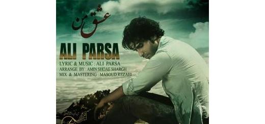 عشق من   خواننده:  علی پارسا