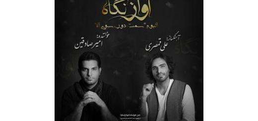 آواز نگاه از آلبوم «سمت دور، سوی آه» خواننده:  امیر صادقین