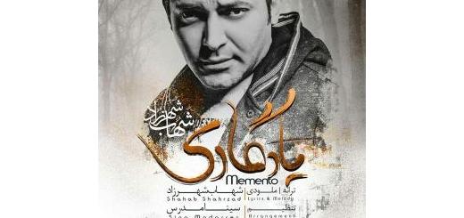 یادگاری خواننده: شهاب شهرزاد آهنگساز: شهاب شهرزاد ترانهسرا: شهاب شهرزاد تنظیم کننده : سینا مدرس +10-10  plays 568  0:00  دانلود  Share