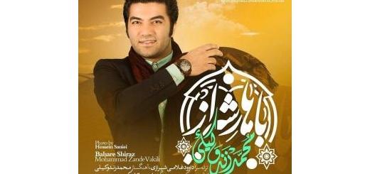 باهار شیراز   خواننده:  محمد زند وکیلی