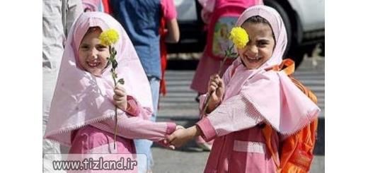 ثبت نام پایه اول ابتدایی مدارس شاهد از اول خرداد ماه شروع می شود