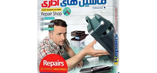 آموزش تعمیر ماشین های اداری ( پرینتر ،اسکنر ،دستگاه چاپ و فکس)