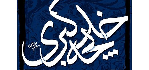 دوشیزه حجاز حضرت خدیجه کبری (سلام الله علیها) ام المؤمنین