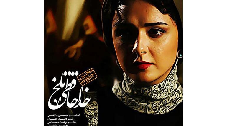 دانلود موزیک ویدیو جدید ایرانی  محسن چاوشی خداحافظی تلخ