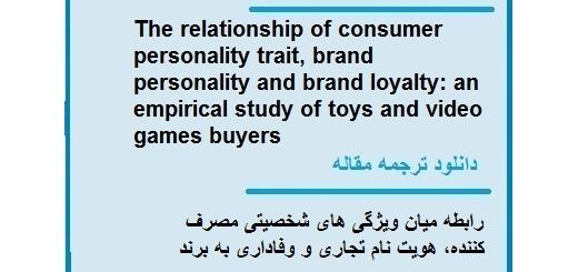 دانلود مقاله انگلیسی با ترجمه رابطه ویژگی های شخصیتی مصرف کننده و وفاداری به برند (دانلود رایگان اصل مقاله)