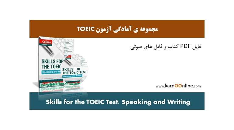 دانلود Skills for the TOEIC Test: Speaking and Writing