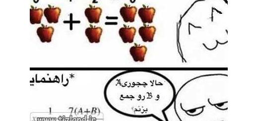 طنز ریاضی