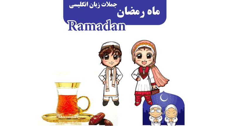 جملات انگلیسی در مورد ماه رمضان / Ramadan