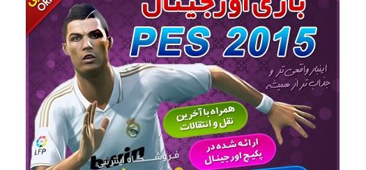 بازی PES 2015 نسخه کامل و اورجینال شرکتی (DVD نقره ای)