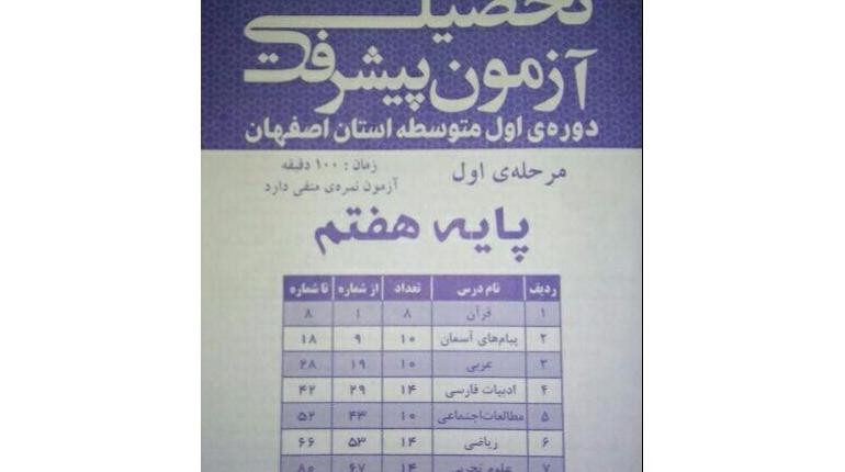 دانلود ازمون پیشرفت تحصیلی مرحله اول پایه هفتم استان اصفهان 97-96