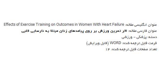 ترجمه مقاله تاثیر تمرین ورزش برای عواقب زنان دچار نارسایی قلبی