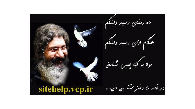 اجرای مرحوم آغاسی در وصف امیر المومنین علی علیه السلام