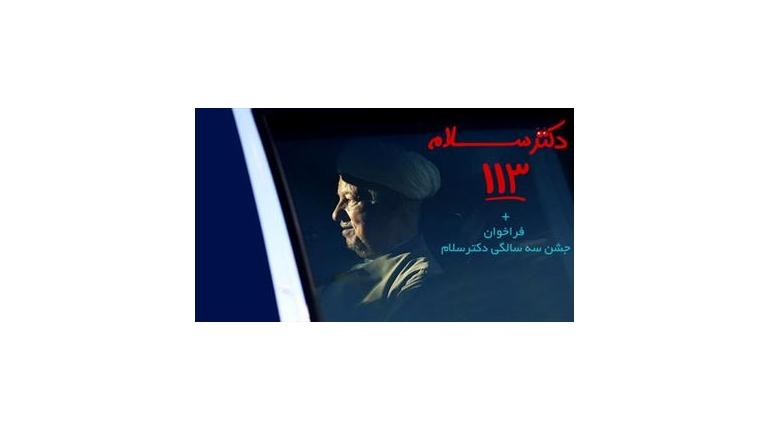 دانلود سریال طنز و زیبای دکتر سلام قسمت صدو سیزده  ۱۱۳