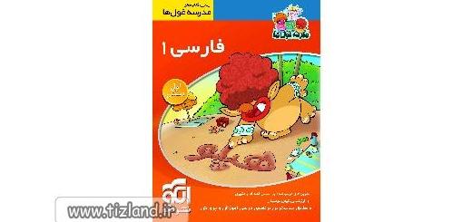 فارسی 1 ( اول دبستان)-انتشارات الگو