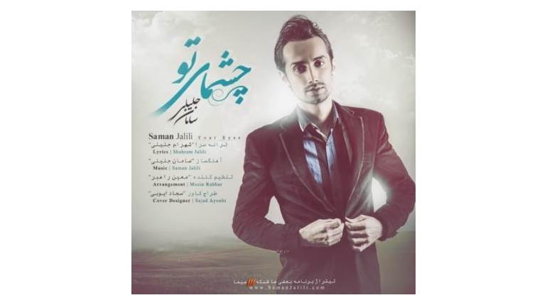 دانلود رایگان آهنگ جدید ایرانی سامان جلیلی به نام چشمای تو