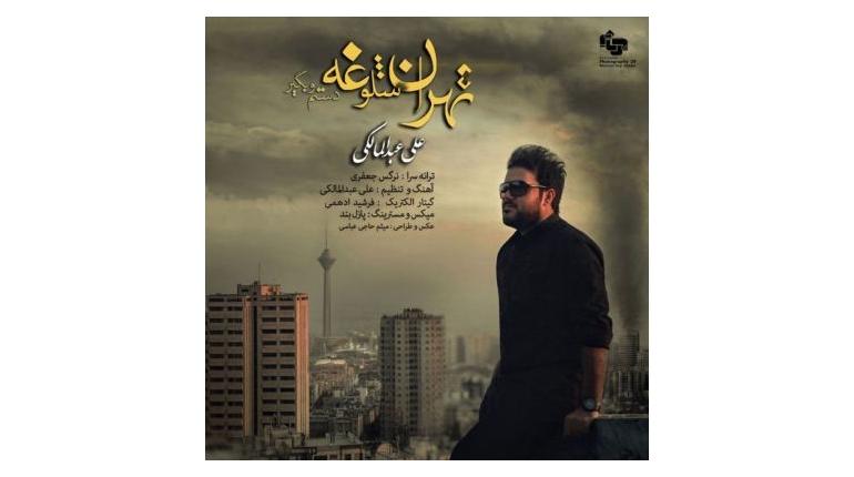 دانلود آهنگ ایرانی جدید علی عبدالمالکی تهران شلوغه دستمو بگیر