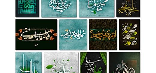 دانلود پوستر تایپوگرافی با موضوع شعر و نوشته های اسلامی