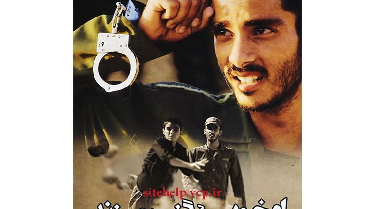 دانلود فیلم ایرانی جدید او خوب سنگ میزند با لینک مستقیم