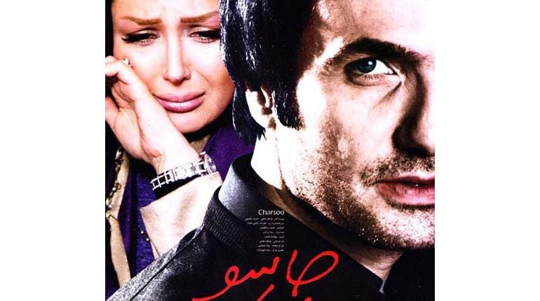 دانلود رایگان فیلم ایرانی و جدید و زیبای چارسو