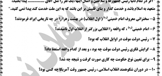 مسابقه برگه سوال به مناسبت دهه فجر 12الی22 بهمن 95