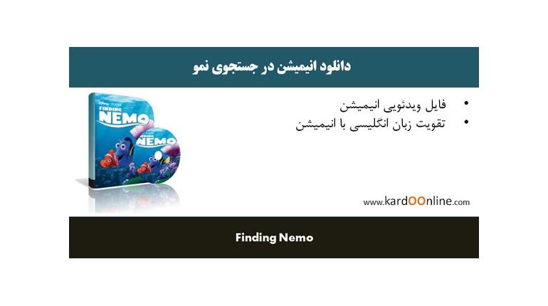دانلود انیمیشن در جستجوی نمو – Finding Nemo