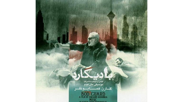 دانلود موزیک متن فیلم ایرانی بادیگارد با لینک مستقیم