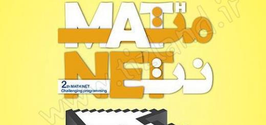 دومین دوره مسابقات سراسری برنامه نویسی علامه طباطبایی MathNet