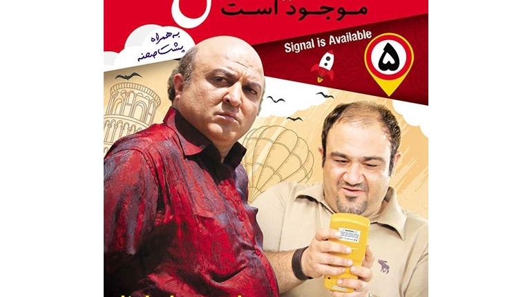 دانلود رایگان سریال جدید ایرانی سریال سیگنال موجود است قسمت پنجم5