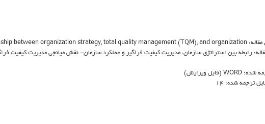 ترجمه مقاله ارتباط میان استراتژی سازمان با اداره کیفیت جامع (TQM)